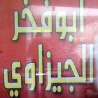 Abu Fakhir Al Jizawi
