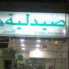 صيدلية الأصيل