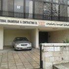 الشركة الوطنية للهندسة و المقاولات