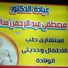 دكتور مصطفى عبد الرحمن سالم