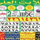 شركة عيون الكويت لخدمات تركيب وصيانة الستالايت