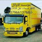 وكالة التوزيع الأردنية