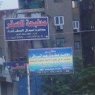 دكتور محمد صفوت عبد الباقى