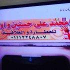 محمد علي حسنين واولاده للعطارة والعلافة