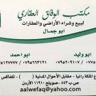 Al Wefaq Real Estate Office