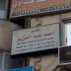 دكتور احمد عبد العزيز