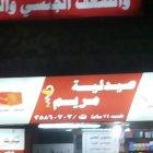 صيدلية مريم