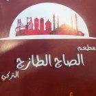 Al Saj Al Tazj