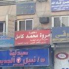 دكتورة مروة محمد كامل