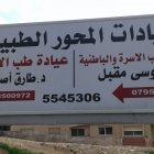 الدكتور طارق اصبيح