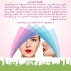 بريما ليزر 2 - الدكتورة لينا علي خضر