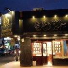 Sameer Al Mughrabi Jewelries