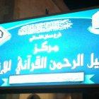 مركز خليل الرحمن القرآني للاناث