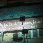 معامل ٢٥ للتحاليل الطبية