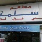 مطعم سلمة