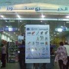 Al Dari Stores