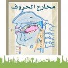 Dr. Abd Al-Raheem Atieh ( Speech Voice & Swallowing Consultant )