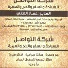 Al Tawasul Travel & Tourism & Hajj & Umrah