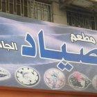 Sayyad Ja'ee Resturant