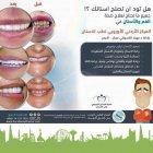 European Dental Center - Dr. Muhannad Al Kiswani Center