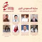 مجموعة سارة السعودي لليزر