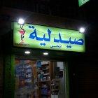 صيدلية انجي