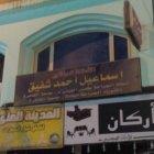 دكتور اسماعيل احمد شفيق