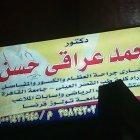دكتور محمد عراقى حسن