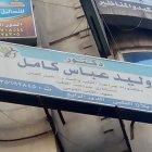 دكتور وليد عباس