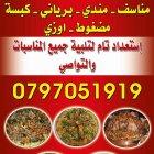 مطعم عشاق المندي والمناسف