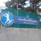 اكاديمية التنس الحديث
