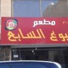 مطعم ربوع السابع