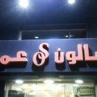 صالون عمر للرجال