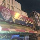 Al Kaaki Bakeries
