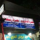 دكتور حمزة رمضان
