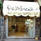 المعصرة الأردنية