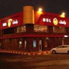 Bassil Restaurant