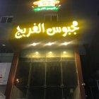 Majbous Al Fareej