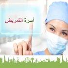 Riyad Home Nursing Est