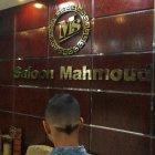صالون محمود
