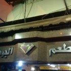 مطعم الجوهرة