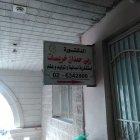 Dr. Ruba Hamdan Khreisat