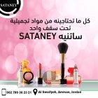 Sataney Cosmetics