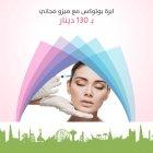 Prima Laser 2 - Dr. Lina Ali Khader