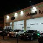 شركة الشريف لتجارة السيارات