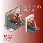 بيتزا آنتيشي