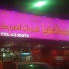 عبدالعزيز للوجبات السريعة