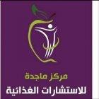 مركز ماجدة للإستشارات الغذائية