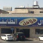 Fawwal Jabal Al Taif