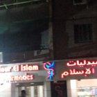 صيدليات نور الاسلام